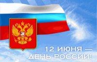 C праздником – Днём России!