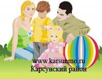 12 сентября - День семейного общения