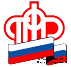 ПЕНСИОННЫЙ ФОНД ИНФОРМИРУЕТ