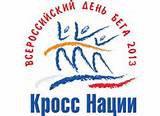 Всероссийский день бега  «Кросс нации - 2013»