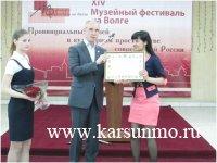Участие в XIV музейном фестивале на Волге «Провинциальный музей в культурном пространстве современной России»