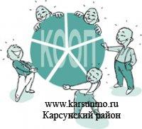 Поздравление работников потребительской кооперации