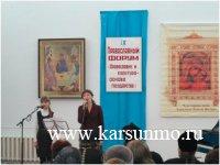 Православный Форум на Карсунской земле