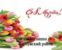 C праздником весны, любви и красоты