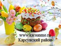 Поздравляем вас с прекрасным праздником, близким сердцу каждого православного, - Светлым Христовым Воскресением!