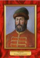 16 мая исполняется 400 лет со дня рождения Б.М.Хитрово