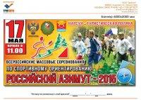 О проведении «Российского азимута – 2015»