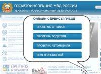 Ульяновские водители могут узнать о штрафах ГИБДД через многофункциональный центр