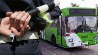 ОГИБДД информирует о проведении профилактической операции «Автобус»
