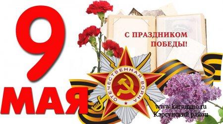 9 мая – для всех особый день, и в мире нет праздника более значимого.