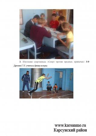 Отчет о проведенных мероприятиях  в рамках областного агитпоезда МКОУ Большепоселковская ОШ
