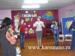 Международный День семьи в Карсунском районе