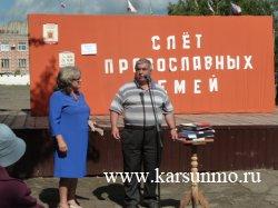 Слет православных семей Карсунского района.