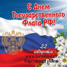 22 августа – День Государственного флага Российской Федерации!