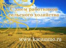 С Днём работников сельского хозяйства и перерабатывающей промышленности!