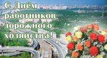 16 октября-День работников дорожного хозяйства