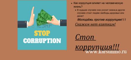 «Неделя антикоррупционных инициатив»