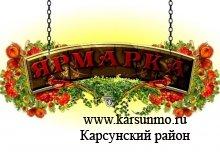 Приглашаем на ярмарку сельскохозяйственной продукции
