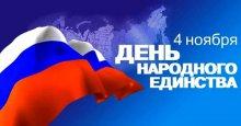 4 ноября-День народного единства