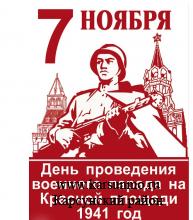 7 ноября-День воинской славы России-День проведения военного парада на Красной площади в 1941 году