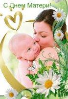 27 ноября-День матери