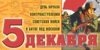 5 декабря - День воинской славы России