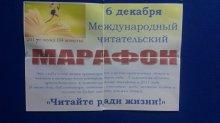 Международный марафон «Читайте ради Жизни!»