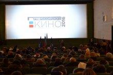 Открытие цифрового кинозала