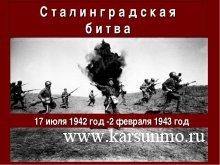 2 февраля - День воинской славы России - День разгрома немецко-фашистских войск в Сталинградской битве