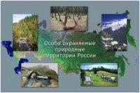 О внесении изменений «Об особо охраняемых природных территориях»