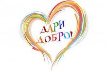 В Ульяновской области пройдет благотворительная акция «Добрый день»
