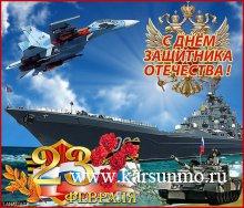 23 февраля - День воинской славы России – День защитника Отечества