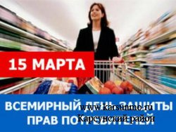Всемирный день защиты прав потребителей.