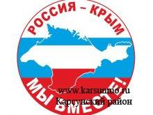 18 марта– День воссоединения Крыма с Россией