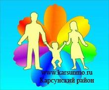 В Карсунском районе начинается прием заявок на участие в конкурсе «Семья года»