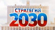 Форум по реализации Стратегии развития до 2030 года «Мы строим мировой креативный регион»