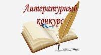 Молодёжный литературный конкурс «Друзья по вдохновенью»