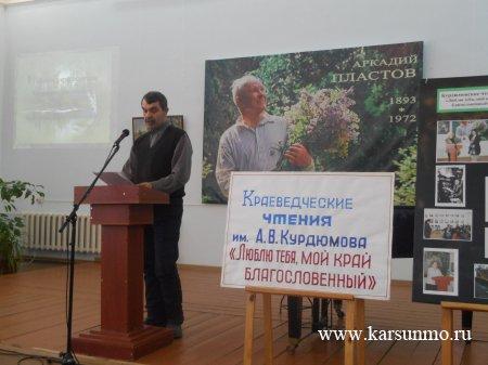V Курдюмовские чтения