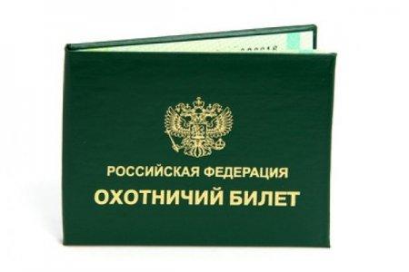 Выдача охотничьих билетов единого федерального образца