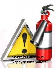 О мерах противопожарной безопасности