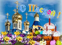 16 апреля — Православная Пасха