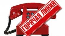 Прямая «горячая телефонная линия» по вопросам антикоррупционного просвещения граждан