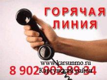 «Горячая телефонная линия» по защите прав предпринимателей и противодействию коррупции