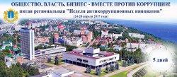 Пятая региональная Неделя антикоррупционных инициатив стартует в Ульяновской области