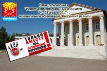 Открытие пятой региональной недели антикоррупционных инициатив