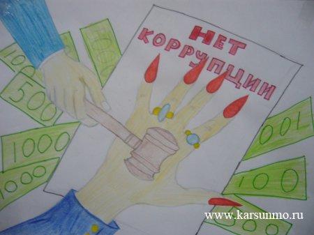"""В рамках проведения пятой региональной """"Недели антикоррупционных инициатив"""""""