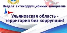 В Ульяновской области приступили к созданию проектного офиса экспертно-аналитического сопровождения антикоррупционной деятельности