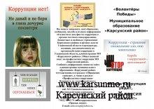 Буклеты антикоррупционной направленности