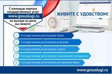 Услуги ЗАГСа в электронном виде