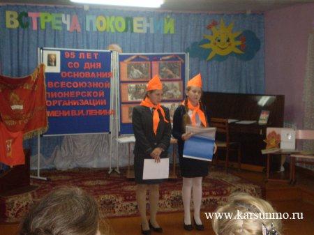 95-летие со дня основания Всесоюзной пионерской организации им. В.И.Ленина